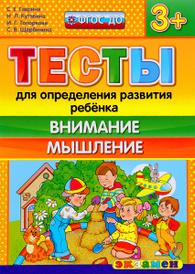 Тесты для определения развития ребёнка. Внимание. Мышление. 3+, С. Е. Гаврина, Н. Л. Кутявина, И. Г. Топоркова, С. В. Щербинина