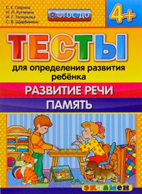Тесты для определения развития ребёнка. Развитие речи. Память. 4+, С. Е. Гаврина, Н. Л. Кутявина, И. Г. Топоркова, С. В. Щербинина