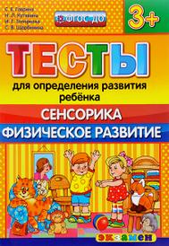 Тесты для определения развития ребёнка. Сенсорика. Физическое развитие. 3+, С. Е. Гаврина, Н. Л. Кутявина, И. Г. Топоркова, С. В. Щербинина