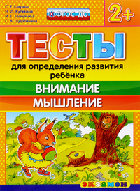 Тесты для определения развития ребёнка. Внимание. Мышление. 2+, С. Е. Гаврина, Н. Л. Кутявина, И. Г. Топоркова, С. В. Щербинина