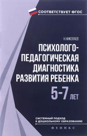 Психолого-педагогическая диагностика развития ребенка 5-7 лет, Н. Николаев