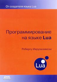 Программирование на языке Lua, Роберту Иерузалимски