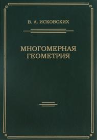 Многомерная геометрия, В. А. Исковских
