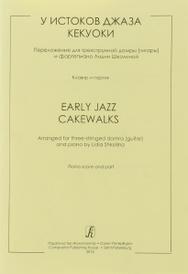 У истоков джаза. Кекуоки. Ппартереложение для трехструнной домры (гитары) и фортепиано Лидии Школиной. Клавир и ия,