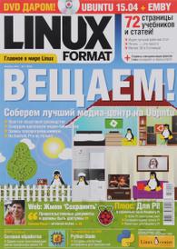 Linux Format, №1 (204), январь 2016 (+ DVD-ROM),