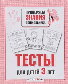 Тесты для детей 3 лет. Выпуск 2, И. Попова