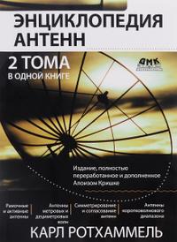 Энциклопедия антенн, Карл Ротхаммель, Алоиз Кришке