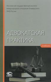 Адвокатская практика. Учебник,