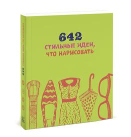 642 стильные идеи, что нарисовать,