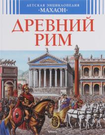Древний Рим, Филипп Симон, Мари-Лор Буэ