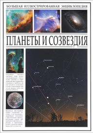 Большая иллюстрированная энциклопедия. Планеты и созвездия,