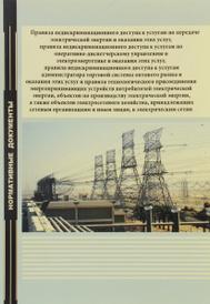 Правила недискриминационного доступа к услугам по передаче электрической энергии и оказания этих услуг,