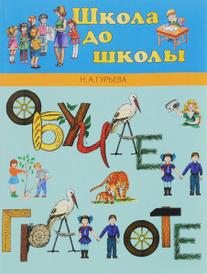 Обучаем грамоте, Н. А. Гурьева