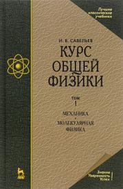 Курс общей физики. В 3 томах. Том 1. Механика. Молекулярная физика. Учебник, И. В. Савельев