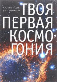 Твоя первая Космогония, А. Н. Виноградов, М. Г. Виноградова