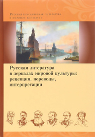 Русская литература в зеркалах мировой культуры. Рецепция, переводы, интерпретации,