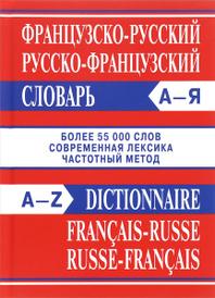 Dictionnaire francais-russe russe-francais / Французско-русский русско-французский словарь,