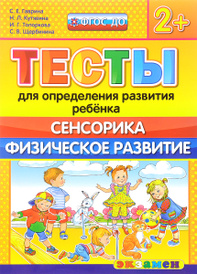 Тесты для определения развития ребенка. Сенсорика. Физическое развитие, С. Е. Гаврина, Н. Л. Кутявина, И. Г. Топоркова, С. В. Щербинина