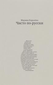Чисто по-русски. Около 500 слов, Марина Королева
