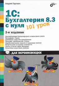 1С:Бухгалтерия 8.3 с нуля. 101 урок для начинающих, Андрей Гартвич