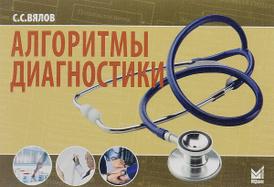 Алгоритмы диагностики, С. С. Вялов