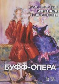 Юрий Димитрин. Избранное в 5 книгах. Буфф-опера, Юрий Димитрин