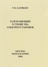 Заземляющие устройства электроустановок (справочник), Р. Н. Карякин
