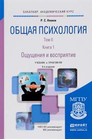 Общая психология. Учебник и практикум. В 3 томах. Том 2. В 4 книгах. Книга 1. Ощущения и восприятие, Р. С. Немов