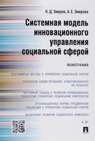 Системная модель инновационного управления социальной сферой, Н. Д. Эмиров, А. Е. Эмирова
