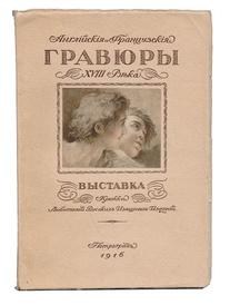Английские и французские гравюры XVIII века. Выставка Кружка любителей русских изящных изданий,