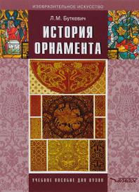 История орнамента. Учебное пособие, Л. М. Буткевич