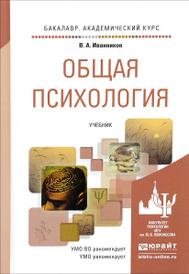 Общая психология. Учебник, В. А. Иванников