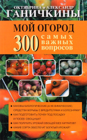 Мой огород. 300 самых важных вопросов, Октябрина и Александр Ганичкины