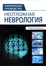 Неотложная неврология, Андре Грабовски