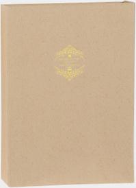 Награды Второй мировой войны. Энциклопедии (подарочное издание), С. В. Потрашков, И. И. Лившиц