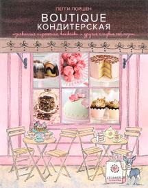 Boutique Кондитерская. Изысканные пирожные, капкейки и другие сладкие соблазны, Пегги Поршен