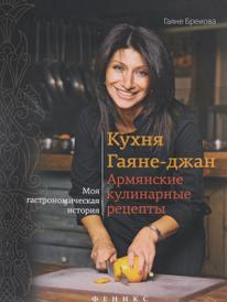 Кухня Гаяне-джан. Армянские кулинарные рецепты, Гаяне Бреиова