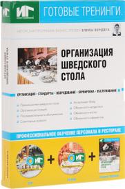 Организация шведского стола (+ DVD-ROM, CD-ROM), Елена Бердяга