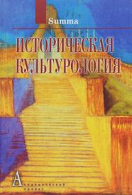Историческая культурология,