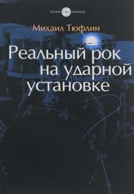 Реальный рок на ударной установке (+ CD), Михаил Тюфлин