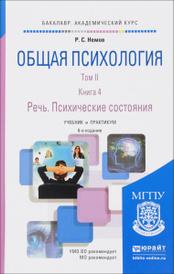 Общая психология. Учебник и практикум.  В 3 томах. Том 2. В 4 книгах. Книга 4. Речь. Психические состояния, Р. С. Немов