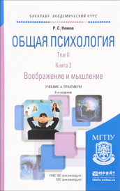 Общая психология. Том II. Воображение и мышление. Книга 3, Р. С. Немов