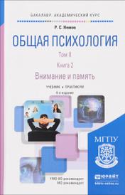 Общая психология. В 3 томах. Том 2. В 4 книгах. Книга 2. Внимание и память, Р. С. Немов