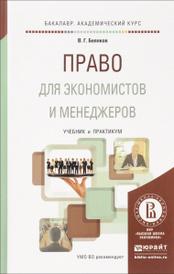 Право для экономистов и менеджеров. Учебник и практикум, В. Г. Беляков