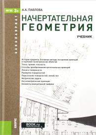 Начертательная геометрия. Учебник, А. А. Павлова