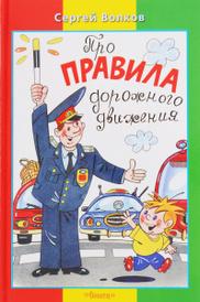Про правила дорожного движения, Волков С.