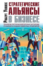 Стратегические альянсы в бизнесе. Технологии построения долгосрочных партнерских отношений и создания совместных предприятий, Роберт Уоллес
