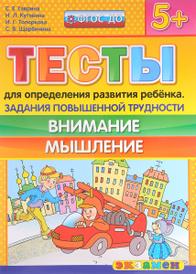 Тесты для определения развития ребенка. Задания повышенной трудности. Внимание. Мышление, С. Е. Гаврина, Н. Л. Кутявина, И. Г. Топоркова, С. В. Щербинина