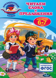 Читаем слова и предложения. Для детей 6-7 лет, Пономарева А.В.