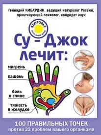 Су-Джок лечит. Мигрень, кашель, боль в спине, тяжесть в желудке, Геннадий Кибардин